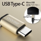 USB Type-C Micro USB 変換アダプター