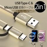 USB Type-C Micro USB 変換ケーブル(2in1)
