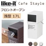 【落ち着いたカラーで統一させたペールシリーズ】Like-it ゴミ箱 カフェスタイル フロントオープン