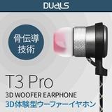【ワイヤレスイヤホン】3Dウーファーイヤホン T3 Pro カナル型 デュアルサウンド 骨伝導