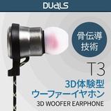 【ワイヤレスイヤホン】3Dウーファーイヤホン T3 カナル型 デュアルサウンド 骨伝導