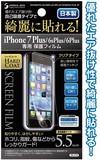 NEW iPhone7Plus/6sPlus/6Plus保護フィルム 日本製35-276