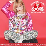 Candy Sukajan Jacket Jacket Colorful Character