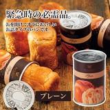缶de ボローニャパン