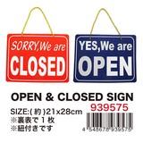 オープン&クローズ サイン ショップ 開店 閉店 看板