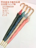 All Year Ladies Sakizome Fabric Checkered Light-Weight Umbrella