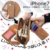 <スマホケース>とにかくい〜〜〜っぱい入る! iPhone7用財布&カード収納付ケースポーチ