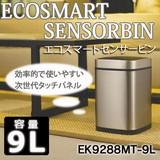 【4月上旬頃入荷予定】★ECOSMART SENSORBIN エコスマート センサービン EK9288MT-9L★