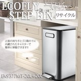 ECOFLY STEP BIN エコフライ ステップビン  リサイクル EK9377MT-20L+20L