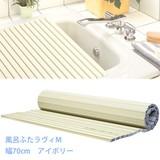 【軽量タイプ♪浴室の必需品!】ミエ産業 風呂ふた ラヴィ アイボリー M/L/W