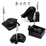 ネコたて【ねこ/黒猫/猫雑貨/カードスタンド/文具】