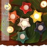 夜空を思わせるような 癒しの星形キャンドル【星型キャンドルホルダー】アジアン雑貨