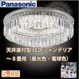 天井直付型LEDシャンデリア 〜8畳用(昼光色・電球色)<照明・ECO・省エネ>