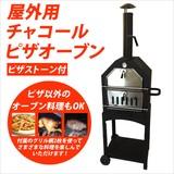 【SIS卸】◆屋外用◆チャコールピザオーブン◆ピザストーン付◆ピザピール別売◆