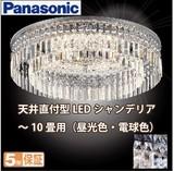 天井直付型LEDシャンデリア 〜10畳用(昼光色・電球色)<照明・ECO・省エネ>