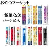 ☆新入荷☆【おやつマーケット】『鉛筆(2B)バージョンA』<13種>