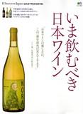 いま飲むべき日本ワイン