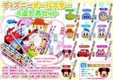【予約可】ディズニーオールスター4点文具セット / ディズニー キャラクター