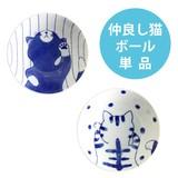 2017年春夏新作■美濃焼単品■仲良し猫 ボール(14.5cm)2種