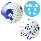 2017 S/S Mino Ware 1Pc Nakayoshi Neko Plate 2 type
