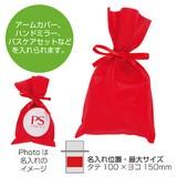 リボン付きソフトバッグ(1色印刷代込)(ローズレッド)