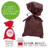 リボン付きソフトバッグ(1色印刷代込)(ダークブラウン)