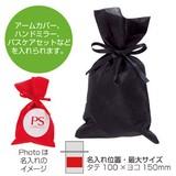 リボン付きソフトバッグ(1色印刷代込)(ブラック)