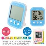 デジタル温湿度計「オプシスプラス」(ブルー)