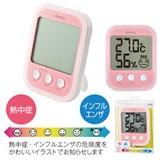 デジタル温湿度計「オプシスプラス」(ピンク)
