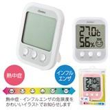 デジタル温湿度計「オプシスプラス」(ホワイト)