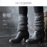 ◆統合記念限定セール◆[極暖]暖かすぎる!!裏起毛レッグウォーマー◆421267