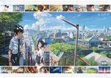 君の名は。 CL-940 2017年版B2ポスターカレンダー
