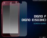 <液晶保護シール>DIGNO F/DIGNO E(503KC)<ディグノ>用液晶保護シール