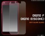 <液晶保護シール>DIGNO F/DIGNO E(503KC)<ディグノ>用反射防止液晶保護シール