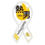 リボンマグネット プロ野球シリーズ 福岡ソフトバンクホークス 熱男 2016