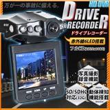 【売り切れごめん】ドライブレコーダー