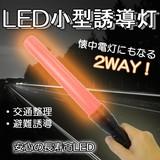 【売切れごめん】2way小型誘導灯