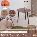 木製ラウンドテーブル/サイドテーブル/机/木目/木製/突板/北欧/おしゃれ/丸型/高級感/コーヒーテーブル