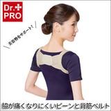 Dr.PRO 脇が痛くなりにくいピーンと背筋ベルト S〜M/M〜L/L〜LL