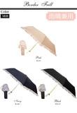 【雨晴兼用】3段折傘(UVカット&軽量)ボーダーフリルUVカット率97.5%以上!!レディース 50cm