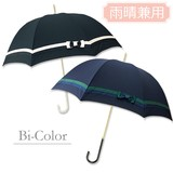 【雨晴兼用】長傘(UVカット&軽量)バイカラーUVカット率99.5%以上!!