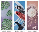 【四季彩布】手ぬぐい・てぬぐい 花見(月と桜)・こいのぼり(鯉のぼり)・紫陽花