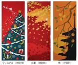 【四季彩布】手ぬぐい・てぬぐい 柿・紅葉・クリスマス