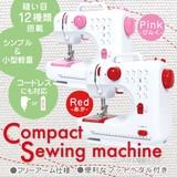 【SIS卸】◆簡単・便利・手軽◆電動ミシン◆通園バッグ等/裁縫◆2色◆