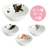 2017年春夏新作■美濃焼単品■モコ猫ボール 4種