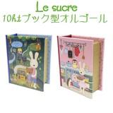 ル シュクル 10ht型オルゴールボックス【うさぎ】【ウサギ】