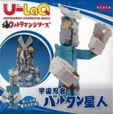 【バーゲンブック】U−LaQ 宇宙忍者バルタン星人