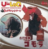 【バーゲンブック】U−LaQ 古代怪獣ゴモラ
