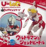 【バーゲンブック】U−LaQ ウルトラマン&ジェットビートル