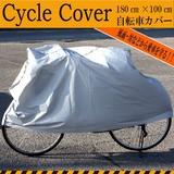 【売切れごめん】自転車カバー